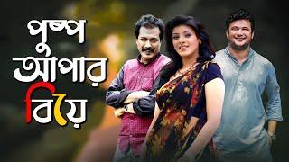 Bangla Comedy  Natok কমেডি নাটক | পুস্প অপার বিয়ে  | Ft Mou,Naim, Faruk Ahmed