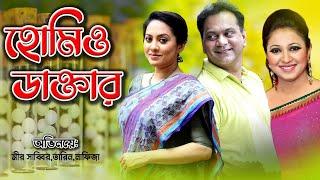Bangla Comedy Natok | Homeo Doctor | Ft Mir Sabbir, Tarin Ahmed, Nafiza