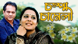 Bangla Natok  | চম্পা চামেলী |   Ft Mir Sabbir, Api Karim
