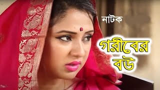 Bangla Natok  | গরীবের সুন্দরী বউ  | Ft Raunok Hasan | Sohana Saba|