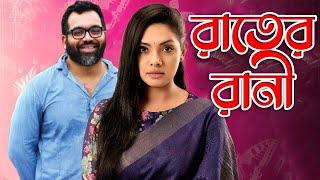 Bangla Romantic Natok  | ঢাকার রাতের রানী  | Ft Nusrat Emrose Tisha | Erish Zaker |
