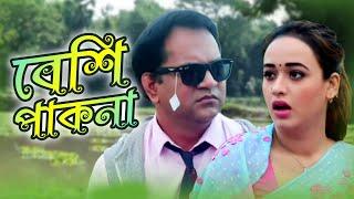 Bangla Natok  | বেশি পাকনা ছেলে | Ft Mir Sabbir | Ahona | Kosi Khandokar