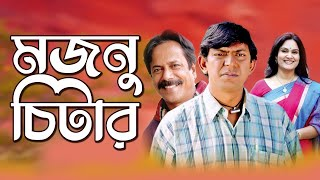 Bangla Comedy Natok 2021 | মজনু  চিটার | Chonchol Chowdhury | Alvee | Humayra Himu |
