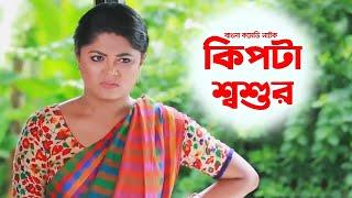 Bangla Natok  Kipta Shoshur কিপ্টা শ্বশুর Akhomo Hasan Mousomi Hamid