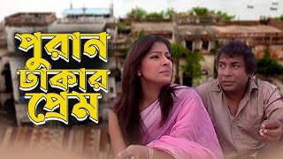 Bangla Comedy Natok  | পুরান ঢাকার প্রেম |Mosharaf Karim |Tinni l