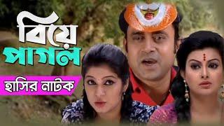 Biye Pagol বিয়ে পাগল Bangla Natok Ft  Akhomo Hasan & Mukti New Bangla natok 2021