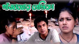 Bangla Comedy Natok | গাঁজাখোর প্রেমিকা | Nusrat Emrose Tisha | Hillol
