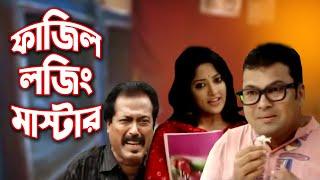 Bangla Comedy Natok | ফাজিল লজিং মাস্টার | Ft Siddikur Rahman | Faruk Ahmed |Humaira