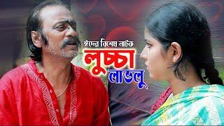 Bangla Comedy Natok | Luccha Salauddin | Ft Niloy Alomgir | Pran Ray |Shasi |