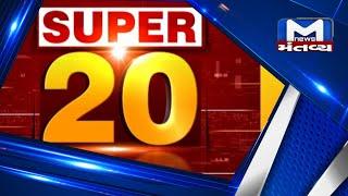 Mantavya news SUPER 20  10.30 PM  June 19, 2021