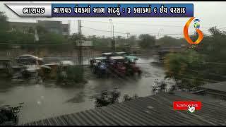 BHANVAD ભાણવડ પંથકમાં આભ ફાટયું  ૩ કલાકમાં ૯ ઈંચ વરસાદ 19 06 2021