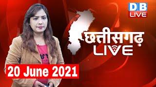 Chhattisgarh bulletin : छत्तीसगढ़ की बड़ी खबरें   CG Latest News Today   20 June 2021   #DBLIVE