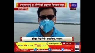 Haridwar News | बारिश के कारण बढ़ा गंगा नदी का जलस्तर, टापू पर खड़े 20 लोगों को सकुशल निकला बाहर