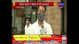Lucknow News | Jitin Prasad ने सीएम से की मुलकात, CM Yogi से प्राप्त किया आशीर्वाद
