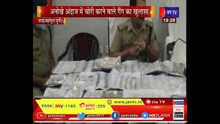 Shahjahanpur Crime   अनोखे अंदाज में चोरी करने वाले गैंग का खुलासा, सरगना सहित 15 को किया गिरफ्तार