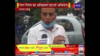 Shahjahanpur News   नगर निगम का अतिक्रमण हटाओ अभियान, अवैध अतिक्रमण पर चला पीला पंजा
