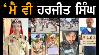 mai bhi harjeet singh    salute for the bravery of harjeet singh ASI patiala