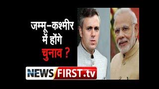 जम्मू-कश्मीर में होंगे चुनाव ?