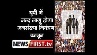 UP में जल्द लागू होगा जनसंख्या नियंत्रण कानून!. Newsfirst.tv