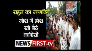 राहुल का जन्मदिन : जोश में होश खो बैठे कांग्रेसी  ।। Newsfirst.tv
