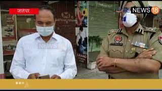 IMPORTANT ANNOUNCEMENTS FROM DC AND COMMISSIONER OF POLICE JALANDHAR