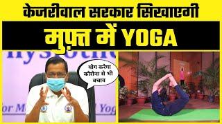 Kejriwal Govt ने किया Yoga को लेकर ये बड़ा एलान | Arvind Kejriwal Speech | International Yoga Day