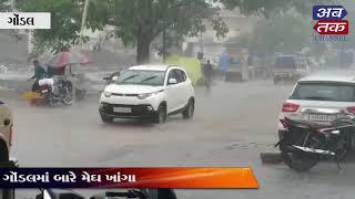 ગોંડલ શહેરમાં મુસળધાર વરસાદ, 24 કલાકમાં દોઢ ઇંચ વરસાદ નોંધાયો...