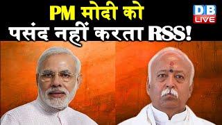 PM Modi को पसंद नहीं करता RSS ! Social Media पर संघ ने मोदी से बनाई दूरी | #DBLIVE