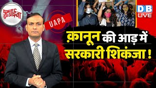 news of the week | jammu-kashmir news | natasha narwal pinjra tod | UAPA act | dblive rajivji #GHA