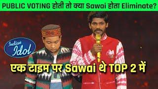 Sawai Bhatt Ke Elimination Se FANS Shocked, Public Voting Hoti To Kaun Hota Eliminate?Indian Idol 12