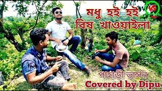 মধু হই হই বিষ খাওয়াইলা (পাহাড়ী ভার্সন)- Covered By Dipu // (Modhu Hoi Hoi Bish Khawaila)