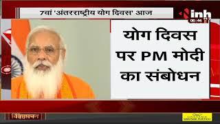 International Yoga Day    PM Narendra Modi का संबोधन - करोड़ो लोगों में योग के प्रति उत्साह बढ़ा