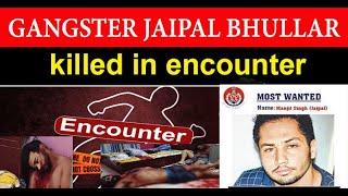 Gangster-jaipal-bhullar-encounter   shootout at shapoorji,kolkata