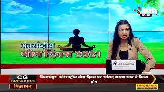 Chhattisgarh News    7th International Yoga Day, रायपुर में अंतर्राष्ट्रीय योग दिवस