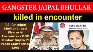 DGP Dinkar Gupta ਦੱਸੀ Jaipal Bhullar ਦੀ Tracing ਤੋਂ ਲੈ ਕੇ Encounter ਤੱਕ ਦੀ ਇੱਕ-ਇੱਕ ਗੱਲ
