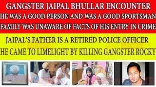 JAIPAL BHULLAR ENCOUNTER   अच्छा नौजवान और अच्छा खिलाड़ी था जयपाल-ममेरा भाई