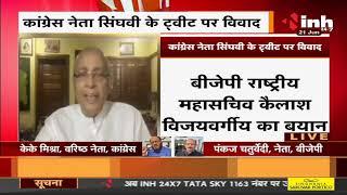 Yoga Day 2021    Congress नेता सिंघवी के Tweet पर विवाद, Swami Ramdev बोले - सबको सन्मति दे भगवान