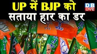 UP में BJP को सताया हार का डर | मिशन-2022 के लिए BJP का मंथन |#DBLIVE