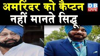 Navjot Singh Sidhu ने फिर दिखाए तल्ख तेवर | Amrinder Singh को Captain नहीं मानते Navjot Singh Sidhu