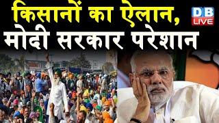 Rakesh Tikait की केंद्र को चेतावनी | kisano का ऐलान,modi sarkar परेशान | Farmers latest news #DBLIVE