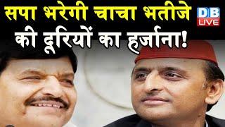 UP Politics : Akhilesh Yadav - Shivpal Yadav की दूरियों का फायदा उठाएंगे राजनैतिक दल | #DBLIVE