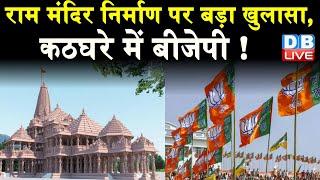 Ram Mandir निर्माण पर बड़ा खुलासा, कठघरे में BJP  PM Modi ! #DBLIVE