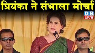 Priyanka Gandhi Vadra ने संभाला मोर्चा | आपका टिकट कंफर्म है –Priyanka Gandhi Vadra| #DBLIVE