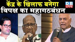 केंद्र के खिलाफ बनेगा विपक्ष का महागठबंधन | Sharad Pawar के घर पर बुलाई गई विपक्षी दलों की बैठक |