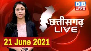 Chhattisgarh bulletin : छत्तीसगढ़ की बड़ी खबरें | CG Latest News Today | 21 June 2021 | #DBLIVE