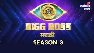 Bigg Boss Marathi Season 3 GRAND Announcement By Mahesh Manjrekar