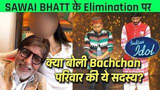 Sawai Bhatt Ke Elimination Par Bachchan Pariwar Ki Ye Sadasya Hui Naraj   Indian Idol 12