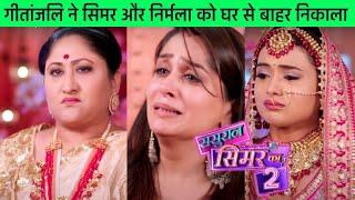 Sasural Simar Ka 2 BIG Twist | Geetanjali Ne Simar Aur Nirmala Ko Ghar Se Nikala