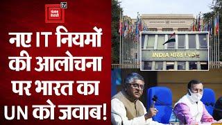 नए IT नियमों की आलोचना पर भारत का UN को जवाब, Social Media Users के लिए बताया जरूरी!