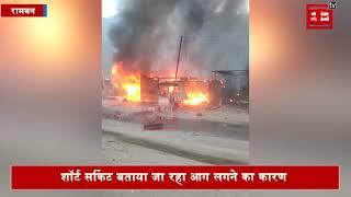रामबन के सेरी इलाके में आग का तांडव, 5 दुकानें जलकर हुई राख